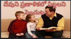 దేవుని ప్రణాళికలో గల పిల్లలు || Bringing Up Godly Children|| Zac Poonen ...