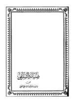 صيانة السّلفي مِن وسْوَسَة وتَلبِيسَات عَلي الحَلبيّ - أحمد بازمول