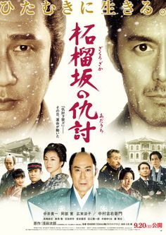 Snow on the Blades (2014) 柘榴坂の仇討 (ざくろざかのあだうち) After Shimura Kingo (Kiichi Nakai) fails to protect the life of the Shogun's chief minister, he spends his life tracking down the assassins. Cast: Kiichi Nakai, Hiroshi Abe and Ryōko Hirosue, etc.