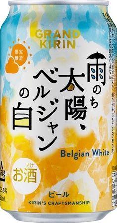 KIRIN グランドキリン 雨のち太陽、ベルジャンの白 缶350mlの口コミ・評価・商品情報【もぐナビ】