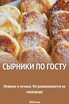 Delicate and juicy. Do not fall apart in a pan - Russische Küche - Russian Russian Pastries, Cottage Cheese Pancakes, Dessert Oreo, Middle Eastern Recipes, Russian Recipes, Seafood Dishes, Tasty Dishes, Cooking Time, Baking Recipes