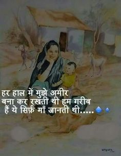 Hindi quotes Mothers Love Quotes, Father Quotes, Daughter Quotes, Hindi Quotes Images, Hindi Quotes On Life, Status Quotes, Maa Quotes, Hindu Quotes, Kabir Quotes