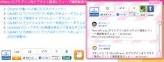 てんこ盛りボタン+Twitterフィード