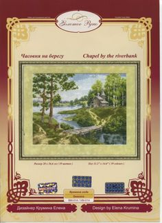 """""""Chapel By The Riverbank""""  ~  Pattern: http://marusiko-best5.gallery.ru/watch?a=N8z-hF2U"""
