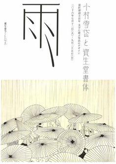 小村雪岱と資生堂書体 (via thoxt)