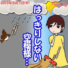 きょう(7日)の天気は「曇りがち+にわか雨」。日差しもありますが、雲の広がりやすい空模様で、時おりにわか雨がありそう。南の方ほど雨が降りやすい見込み。日中の最高気温はきのうより若干低めで、飯田で23度の予想。
