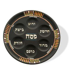 Passover Gifts - Wooden Primitives Passover Seder Plate