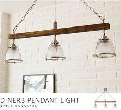 天井照明 天井照明 DINER3 ペンダントライト