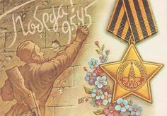 фоны день победы 70 лет картинки - Поиск в Google
