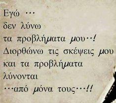 My Life Quotes, Soul Quotes, Movie Quotes, Happy Quotes, Religion Quotes, Perfect Word, Greek Words, Meaningful Life, Greek Quotes