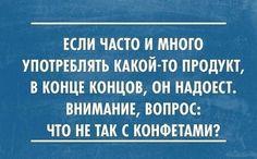 Шутки шутками, а ведь истина же)))