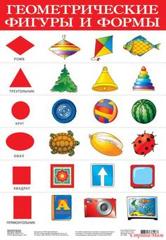 Alphabet Activities, Preschool Activities, Learn Another Language, Shape Pictures, Learn Russian, Shapes, Teaching, Education, Holiday Decor