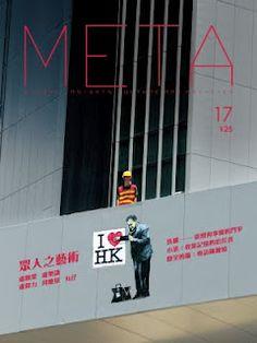 META 17  FB page: http://www.facebook.com/meta.hk