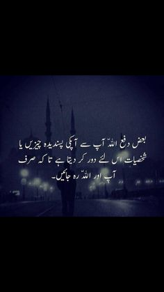 Rumi Quotes, Poetry Quotes, Urdu Poetry, Urdu Thoughts, Deep Thoughts, Muslim Quotes, Islamic Quotes, Islamic Dua, Deep Words