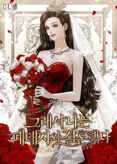Manga Couple, Anime Love Couple, Anime Couples Manga, Manga Anime, Anime Art, Manga Collection, Anime Princess, Korean Art, Manga Covers