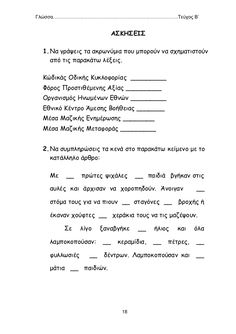 γλώσσα β΄δημοτικού β΄τεύχος Learn Greek, Home Schooling, Speech Therapy, Envelopes, Math Equations, Learning, Children, Makeup, Speech Pathology