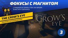 Прохождение игры The Crow's Eye. Часть 3: Магнитные фокусы   The Crow's ...