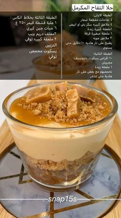 Sweets Recipes, Indian Food Recipes, Cooking Recipes, Cookout Food, Good Food, Yummy Food, Arabic Food, Food Dishes, Food And Drink