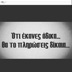 365 Quotes, Greek Quotes, Irene, Karma, Positive Quotes, Wisdom, Positivity, Messages, Motivation