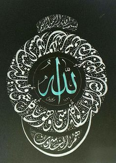 Allah, Arabic Art, Islamic Art Calligraphy, Angels And Demons, Body Art, My Favorite Things, Drawings, Oriental, Pattern