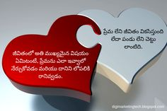 Love quotes in Telugu - Best Unconditional Love Quotes Heart Touching Love Quotes, Best Love Quotes, Free Coupons Online, Love Quotes In Telugu, Unconditional Love Quotes, Hand Designs, Flower Wallpaper, Quotations, Relationship