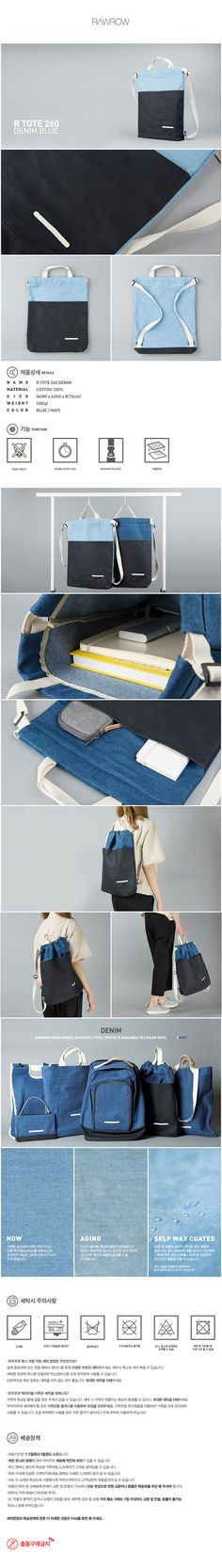 [로우로우] R TOTE 260 DENIM BLUE