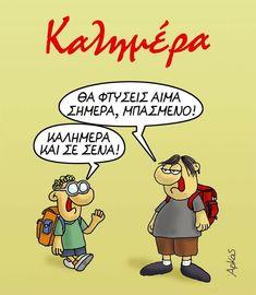 Funny Cartoons, Ecards, Comics, Memes, E Cards, Meme, Cartoons, Comic, Cute Cartoon