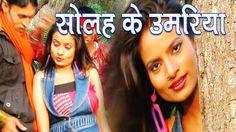 HD New सोलह के उमरिया Top 10 Bhojpuri - Angika Hot Song 2015 | Solah Ke ...