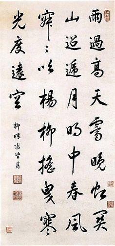 康熙皇帝书法真迹