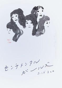 Sentimental Girls - Chihiro Honda