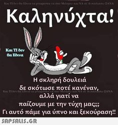 Lovers Quotes, Wise Quotes, Good Night Sweet Dreams, Good Night Quotes, Greek Quotes, Good Morning, Humor, Sayings, Funny