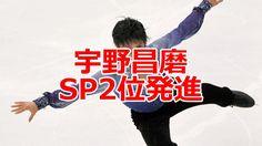 宇野昌磨 SP2位発進