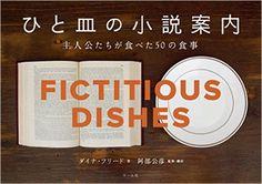 ひと皿の小説案内 主人公たちが食べた50の食事 | ダイナ・フリード, 阿部公彦 | 本-通販 | Amazon.co.jp