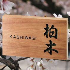 格調高い天然木のウッドサイン「木の表札桜さくらWK-12」年月と共に味わいが深まります! |表札通販のジューシーガーデン