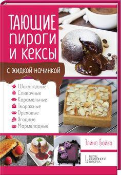 Тающие пироги и кексы с жидкой начинкой. Шоколадные, сливочные, карамельные…