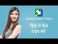how to typing in hindi in computer pc in hindi and urdu|hindi me typing ...