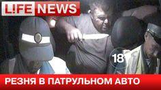 Жестокая резня в патрульном автомобиле инспекторов ГИБДД (Видео 18+)