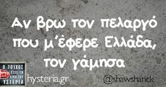 Greek Memes, Funny Greek Quotes, Stupid Funny Memes, Funny Shit, Have A Laugh, English Quotes, Just Kidding, Funny Moments, Funny Things