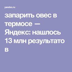 запарить овес в термосе — Яндекс: нашлось 13млнрезультатов