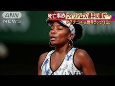テニスのビーナス選手が死亡事故 信号無視の証言も(17/06/30)
