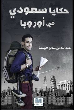 المؤلف عبدالله صالح الجمعة