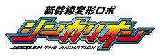 「シンカリオン THE ANIMATION」ロゴ