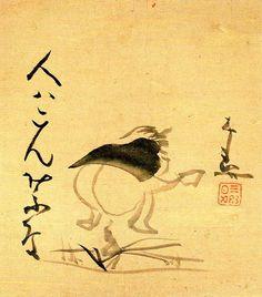 野グソ(仙厓義梵 画)の拡大画像