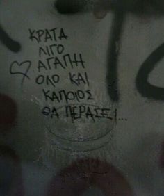 Wall Quotes, Mood Quotes, Life Quotes, Graffiti Quotes, Street Quotes, Religion Quotes, Greek Words, Writing Quotes, Wallpaper Quotes