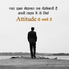 Attitude Images Wallpaper Pics Photo for Whatsapp DP Cute Attitude Quotes, Good Attitude, Attitude Status, Jokes Images, Pictures Images, Funny Pictures, Good Evening Photos, Whatsapp Images Hd, Jokes In Hindi