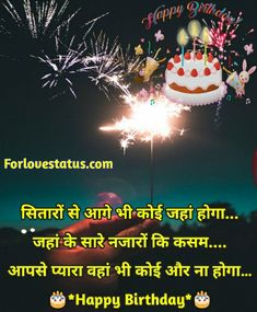 Top 10 Happy Birthday Status In Hindi Shayari In Hindi, Shayari Image, Birthday Images Hd, Happy Birthday Status, Status Hindi, Love Status, Romantic Love Quotes, Christmas Bulbs, Happiness
