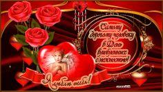 Дорогому человеку в День влюбленных с нежностью. Музыкальная открытка