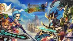 Браузерная RPG игра Верность Драконов