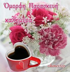 Greek Quotes, Greek Sayings, Good Morning Gif, Happy Day