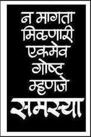 Image result for marathi suvichar